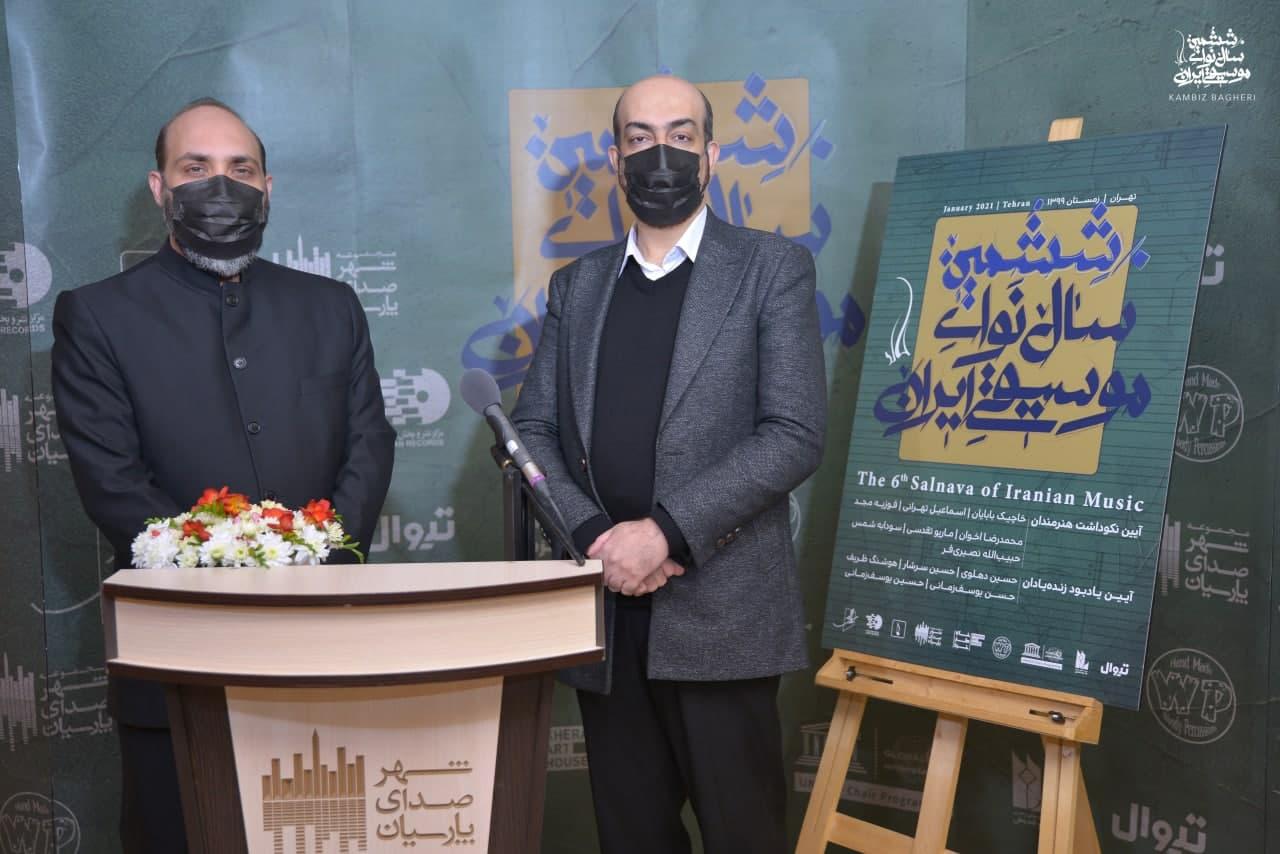 ششمین سالنوای موسیقی ایران